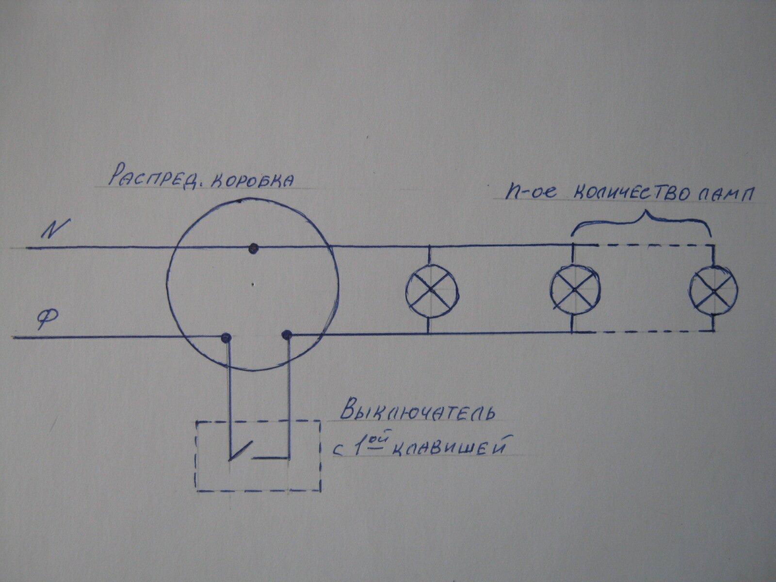 Схема подключения люстры с двойным выключателем фото